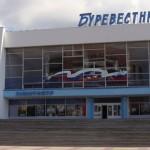 Кинотеатр Буревестник Геленджик